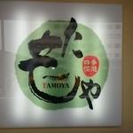 Tamoya -