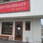 パン シャルマン - 田隈小学校近くにある可愛らしいパン屋さんです。