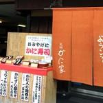 Sapporokaniya - 2015/8 入り口