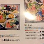 Sapporokaniya - 2015/8 店内メニュー一部