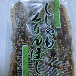 海の駅九十九里 - 料理写真:ししゃもみりんぼし