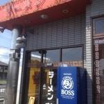 ラーメン藤 雄琴店 -
