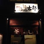 釜めし古都 - 外観-入口