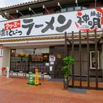 神明 - 大府市半月町1-110に臨時オープン(本店再開までの間の臨時営業です)