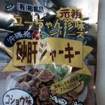 ドン・キホーテ - 料理写真:砂肝ジャーキー@116円