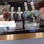 ハシモト洋菓子店 - ショーケース