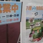 八雲物産品販売所 - 外観写真:
