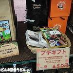 ミカドコーヒー - 2015年8月 ギフト用コーヒーゼリー(プチギフト)