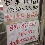 ラーメン二郎 - 営業時間と夏休み(平成27年)のお知らせ
