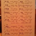 40772125 - 日本酒メニュー