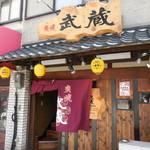 武蔵 - 炭焼 武蔵 和田岬(兵庫区)