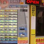 サモサ - 入り口横の券売機。