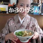 かろのうろん - 福岡のガイドブックにも掲載されている名物うどん店『かろのうろん』。