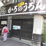 かろのうろん - 1882(明治15)年創業の老舗うどん店。博多では知らないヒトはいないとも言える超有名店ですが初訪問。