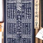 かろのうろん - 博多方言手拭800円も売ってあります。