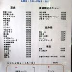 40780385 - 定食等メニュー(2015/08/08撮影)