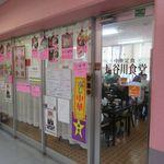 40780388 - 店舗入口(2015/08/08撮影)