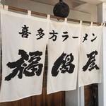 福島屋 - 暖簾