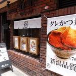 タレカツ 渋谷店