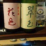 40787628 - 両関酒造 花邑、翠玉(秋田)