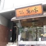 Tsutanoya -