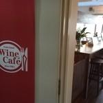 ワインカフェ - お店の入り口