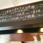 酒場 ふじ - 黒板オススメ日本酒。