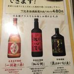 40793677 - 焼酎呑み比べ