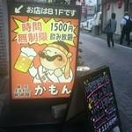 居酒屋かもん 桜木町店 -