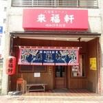 40795981 - 店の外観