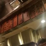 (卸)調布食肉センター - カウンターの上にもメニューが