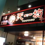 中華食酒館 天一坊 -