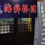 居酒屋ココ - 入口