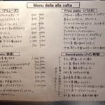 Osuteriayasudaya - アラカルトメニュー