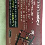 Osuteriayasudaya - ショップカード