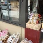 40801341 - 店頭の胡桃饅頭