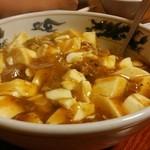 お太幸 - 料理写真:麻婆豆腐