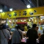 海 - 市場の多数ある中、いいお店を見つけました。  一目で気に入りました。 なぜだと思いますか?