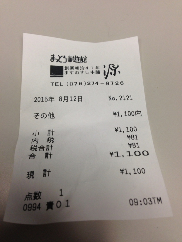 ますのすし本舗 源 松任車遊館店