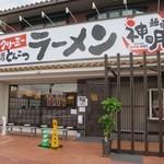クリーミーTonkotsuラーメン 麺家神明 - 半月町に仮店舗オープン