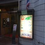 メコン - お店は地下にあります