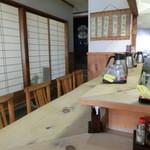 ○修 - 寿司屋時代からの年季の入ったカウンター席。
