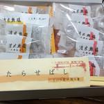 Oomugikoubouroa - 渡良瀬橋10個入り1000円