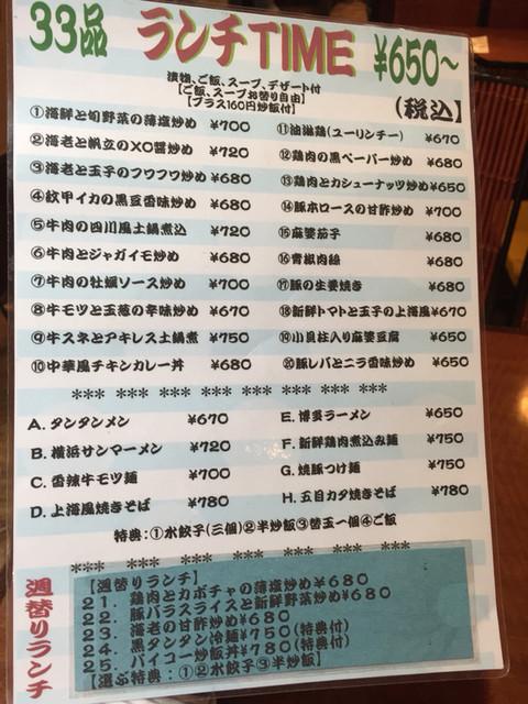 心龍 - ランチメニュー