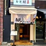 牛かつ もと村 - 新宿駅南口を出て左へ5分。IDC大塚家具を過ぎた先のすき家と光麺の間に入口。
