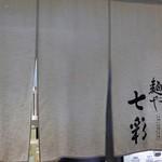 麺や 七彩 - 店舗外観