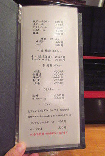丸萬寿司 - 店内お品書き「麦酒/焼酎/洋酒」(2015.Aug)