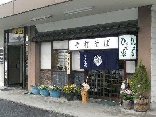 ひの木家 米子店