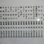 Aioimochihonten - メニュー