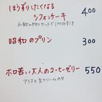 Oveja  cafe - スイーツメニュー